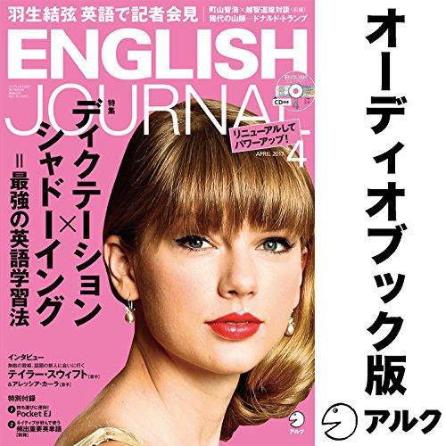 ENGLISH JOURNAL(イングリッシュジャーナル) 2017年4月号(アルク) | アルク