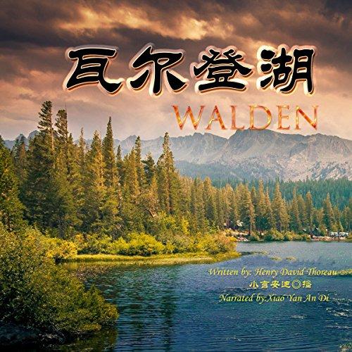 瓦尔登湖 - 瓦爾登湖 [Walden] Titelbild