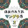 休憩の塗り絵マンダラ停2 (coloring book): マンダラの塗り絵 (Mandala):ストレスを解消とリラクゼーションのためのぬりえ| 大人のぬりえでリラックス| 抗ストレス