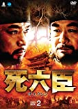 死六臣 DVD-BOX 2[DVD]