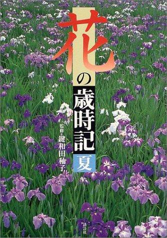 花の歳時記 夏