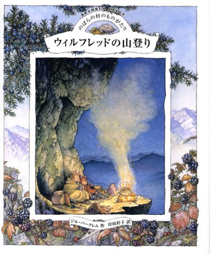 のばらの村のものがたり(6)ウィルフレッドの山登り (講談社の翻訳絵本)の詳細を見る