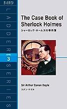 表紙: The Case Book of Sherlock Holmes シャーロック・ホームズの事件簿 ラダーシリーズ   コナン・ドイル