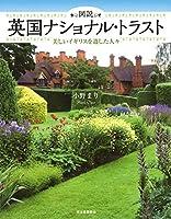 図説 英国ナショナル・トラスト (ふくろうの本)