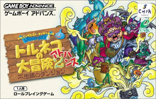 トルネコの大冒険2アドバンス 不思議のダンジョン (ドラゴンクエストキャラクターズ)