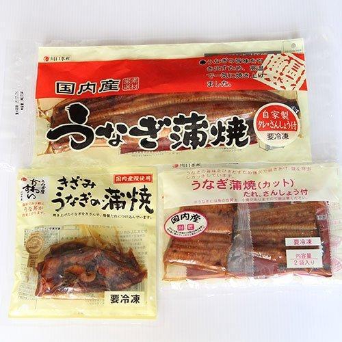 川口水産国産うなぎかば焼きたれ・山椒付き3種組み合わせセット約300g(通常梱包箱)