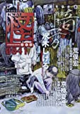 怪 vol.0041 62485‐41 (ムック)