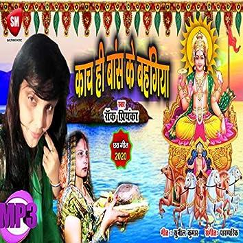 Kach Hi Bans Ke Bahangia (Bhojpuri Song)