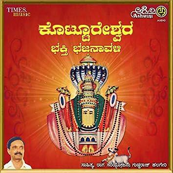 Kottureshwara Bhakthi Bhajanavali