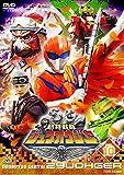 スーパー戦隊シリーズ 動物戦隊ジュウオウジャー VOL.10[DVD]