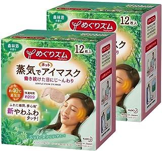 【まとめ買い】めぐりズム蒸気でホットアイマスク 森林浴の香り 12枚入×2