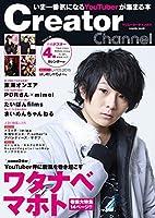 Creator Channel (COSMIC MOOK)