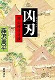 凶刃―用心棒日月抄 (新潮文庫)