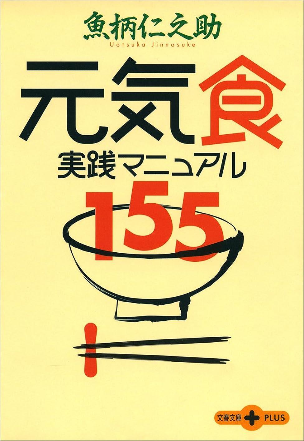連鎖モディッシュメッセンジャー元気食 実践マニュアル155 (文春文庫PLUS)