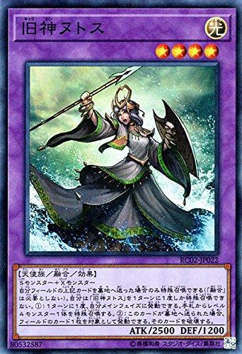 旧神ヌトス スーパーレア 遊戯王 レアリティコレクション 20th rc02-jp022