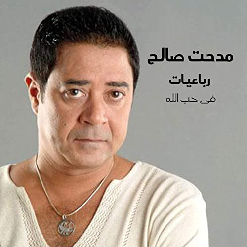 MEDHAT SALEH MP3 TÉLÉCHARGER ALB WAHED