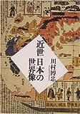 近世日本の世界像