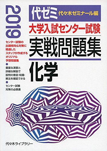 大学入試センター試験実戦問題集 化学 2019年版