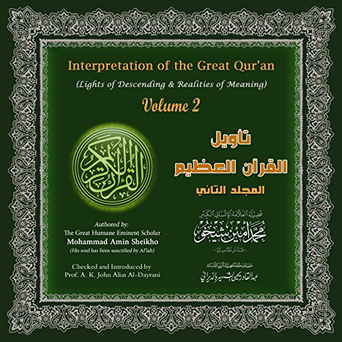 Interpretation of the Great Qur'an: Volume 2 [Arabic Edition] audiobook cover art