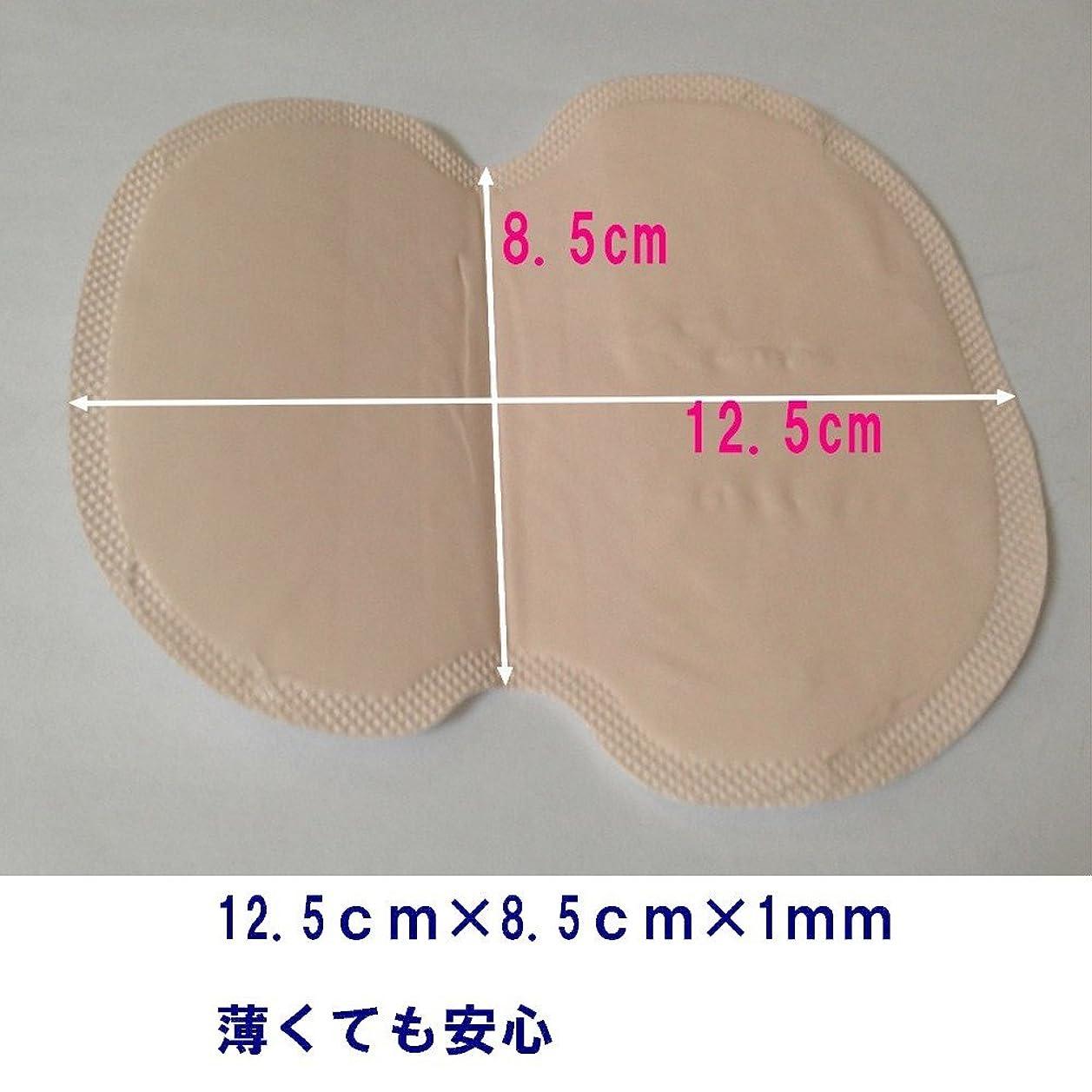 開発する風味甘味わき汗パット 普通サイズ 肌色ベージュ 300枚 汗取りパット
