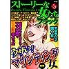ストーリーな女たち ブラック Vol.23 ウザい!マウンティング女 [雑誌]