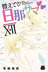 教えて・旦那サマ【電子単行本】 12 (MIU 恋愛MAX COMICS) Kindle版