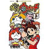 妖怪ウォッチ(13) (てんとう虫コミックス)