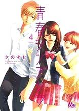 青春シンデレラ 4 (マーガレットコミックス)