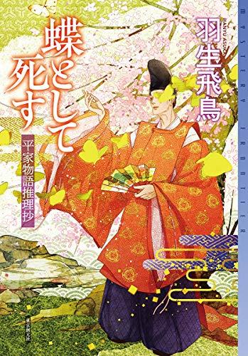 蝶として死す: 平家物語推理抄 (ミステリ・フロンティア 108)