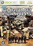 「クロムハウンズ/CHROMEHOUNDS」の画像