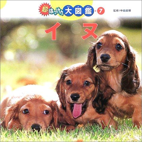 超はっけん大図鑑〈7〉イヌ (超はっけん大図鑑 (7))