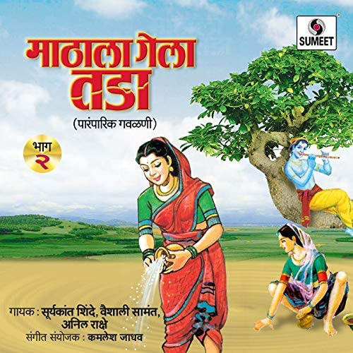 Vaishali Samant, Suryakant Shinde & Anil Rakshe
