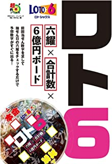 ロト6 六耀×合計数×6億円ボード (超的シリーズ)