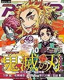 アニメディア2021年7月号 [雑誌]