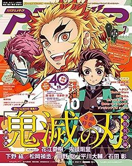 アニメディア 2021年06-07月号