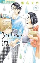 37.5℃の涙 (21) (フラワーコミックス)