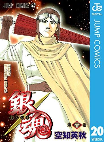 銀魂 モノクロ版 20 (ジャンプコミックスDIGITAL)
