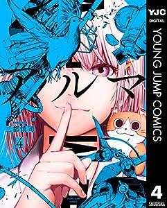 アルマ 4 (ヤングジャンプコミックスDIGITAL)