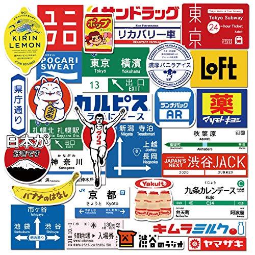 YMSD Etiqueta engomada japonesa de la señal de la parada de la etiqueta engomada japonesa del viaje del ordenador portátil equipaje mano cuenta impermeable del PVC
