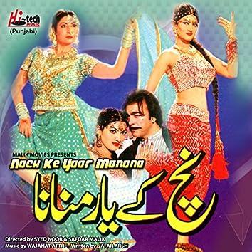 Nach Ke Yaar Manana (Pakistani Film Soundtrack)