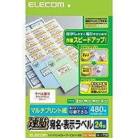 ELECOM 宛名・表示ラベル/速貼/24面付B EDT-TMQ24B