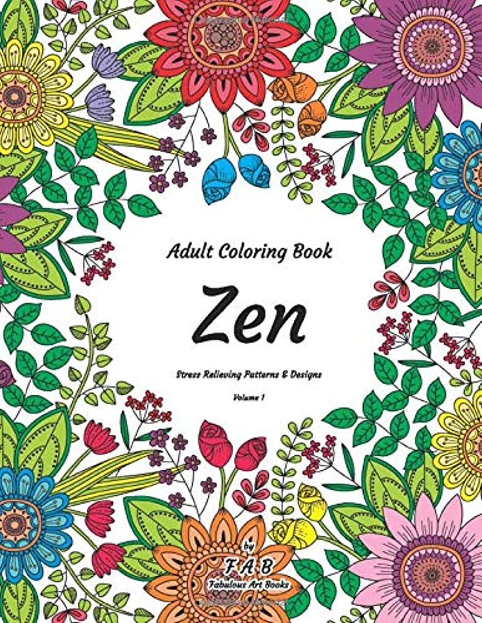 通行料金抽象アダルトAdult Coloring Book - Zen - Stress Relieving Patterns & Designs - Volume 1: More than 50 unique, fabulous, delicately designed & inspiringly intricate stress relieving patterns & designs!