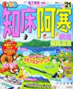 まっぷる 知床・阿寒 網走・釧路湿原'21