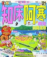 まっぷる 知床・阿寒 網走・釧路湿原'21 (まっぷるマガジン)