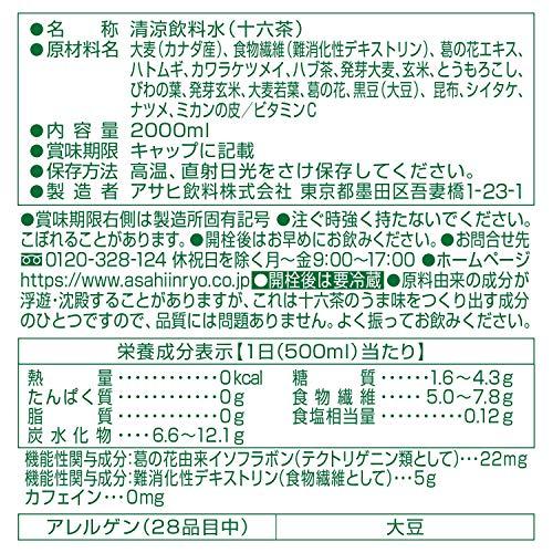 『アサヒ飲料 「アサヒ 十六茶プラス」3つのはたらき お茶 2000ml ×6本 デカフェ・ノンカフェイン』の1枚目の画像