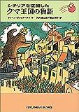 シチリアを征服したクマ王国の物語 (福音館文庫 物語)