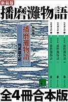新装版 播磨灘物語 全4冊合本版 (講談社文庫)