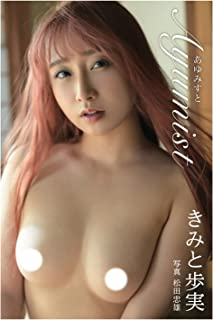 Ayumist あゆみすと きみと歩実: 【ヘアヌード写真集】 (PRESTIGE DIGITAL BOOK SERIES)