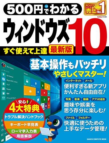 500円でわかる ウィンドウズ10 最新版 (コンピュータムック500円シリーズ)