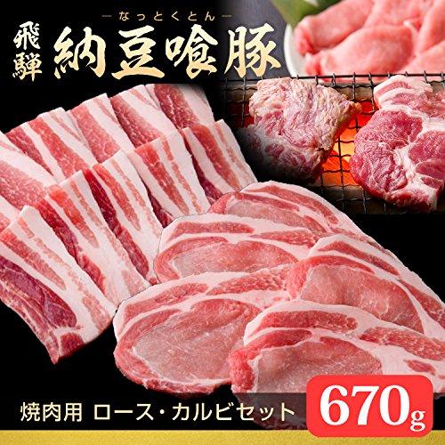飛騨名産 天狗 納豆喰豚 焼肉用ロース・カルビ670gセット(各335g)/豚肉 ギフト ブランド豚 焼肉 通信販売//